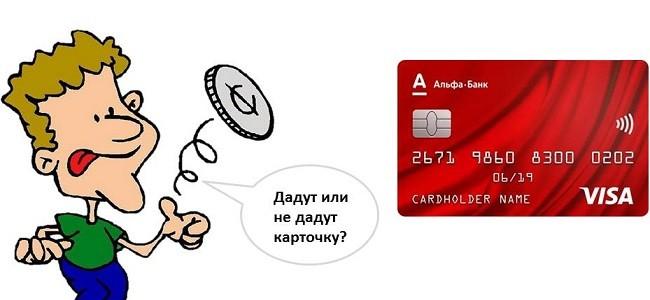 альфа банк кредитная карта отзывы клиентов для должностной инструкции
