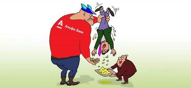 Взыскание долгов Альфа Банка
