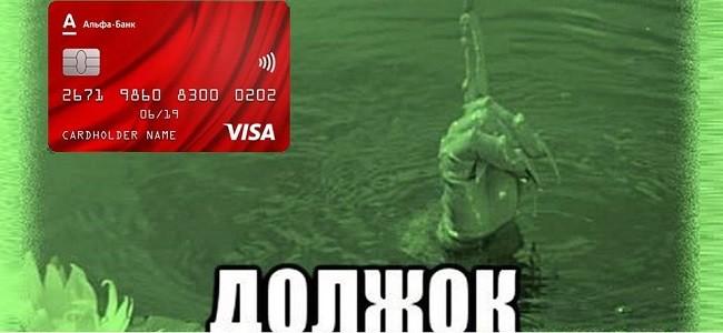 Закончился льготный период кредитной карты Альфа Банка