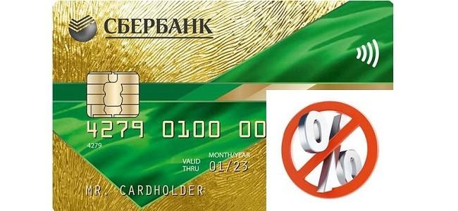 Что можно оплачивать кредитной картой Сбербанка без процентов