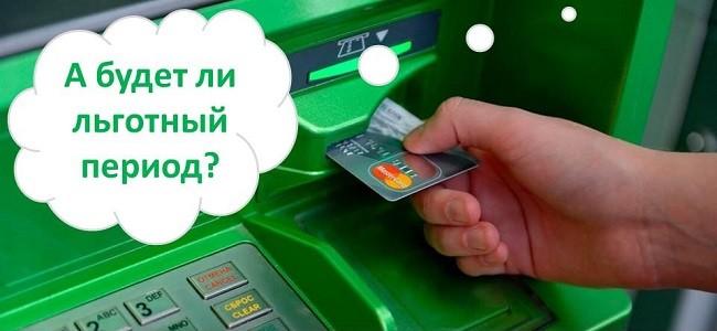 Есть ли льготный период при снятии наличных с кредитной карты Сбербанка