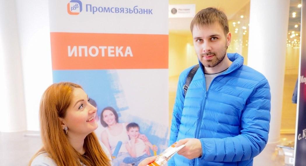 Ипотечный кредит Промсвязьбанка