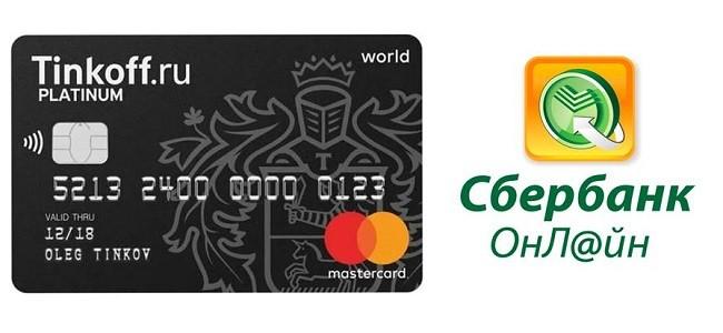 Как оплатить кредитную карту Тинькофф через Сбербанк Онлайн