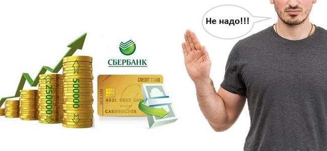 Как отказаться от увеличения кредитного лимита по карте Сбербанка