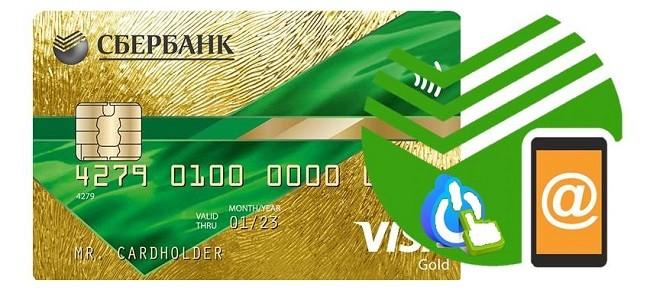 Как отключить мобильный банк с кредитной карты Сбербанка