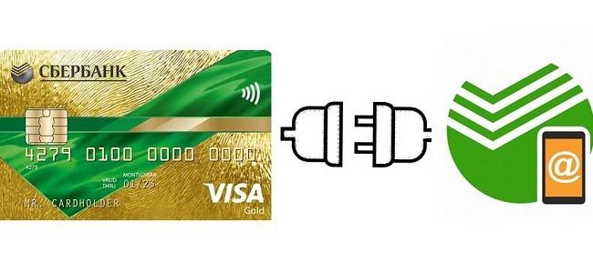 кредитная карта сбербанка смс киевстар
