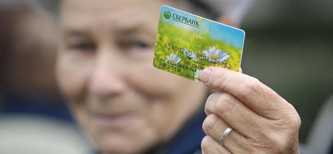 Как получить кредитную карту в Сбербанке пенсионеру
