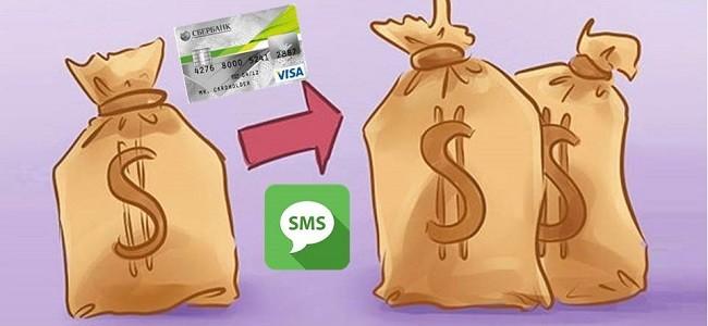 Как увеличить лимит по кредитной карте Сбербанка по СМС