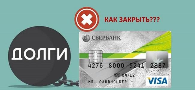 как вернуть неиспользованную кредитную карту сбербанка