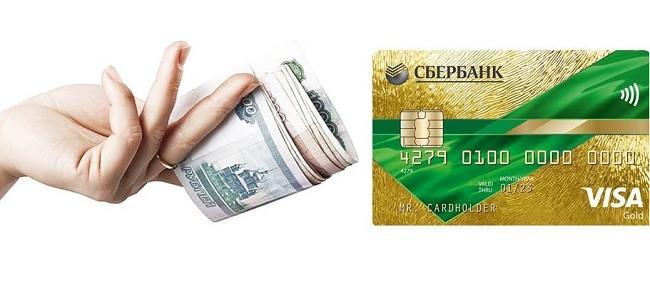 Когда нужно пополнить кредитную карту Сбербанка