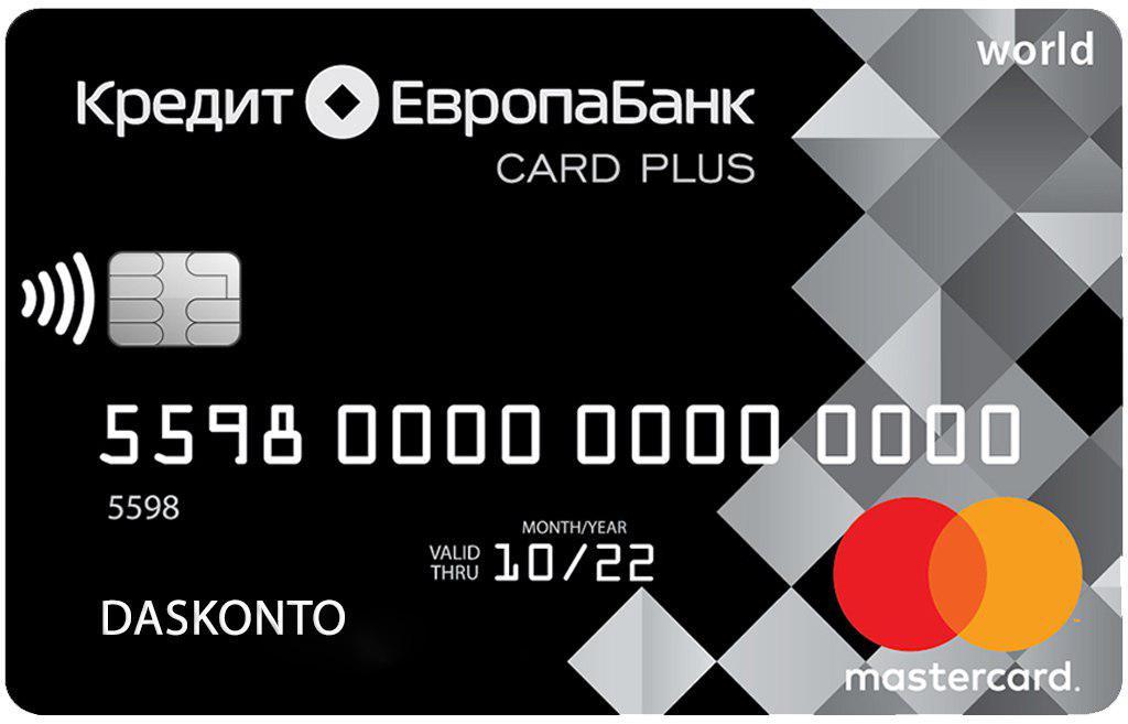 Кредит Европа Банк кредитка молодым людям