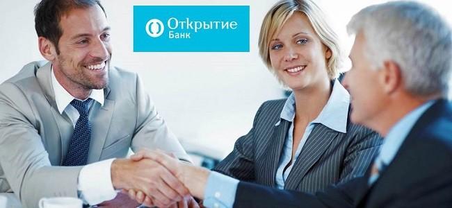 Кредит для юридических лиц в банке Открытие