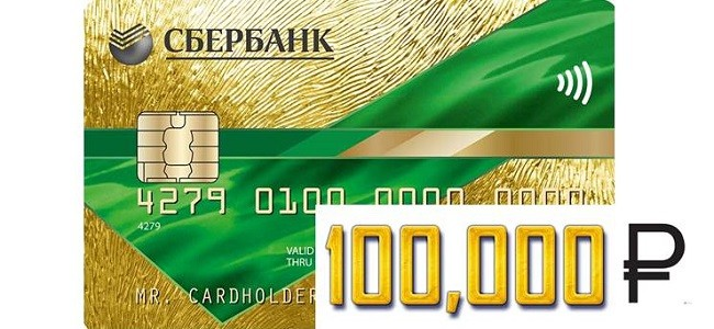 карта с кредитным лимитом 100000