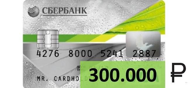 Кредитная карта Сбербанка на 300000 рублей