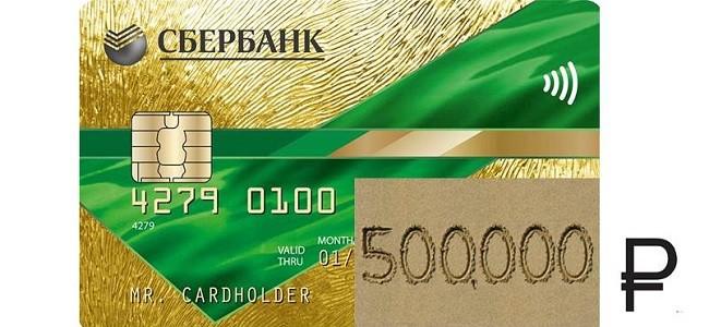 Кредитная карта Сбербанка на 500 тысяч рублей