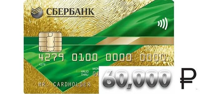 Кредитная карта Сбербанка на 60 тысяч рублей