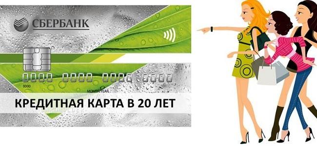 кредит кредитная карта 20 лет