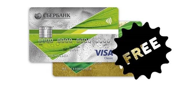 Кредитные карты Сбербанка без платы за обслуживание
