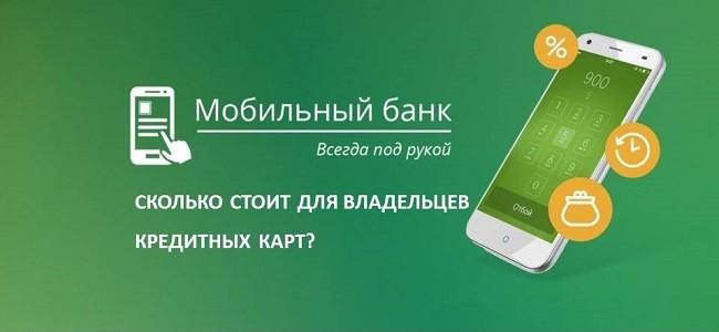Мобильный банк на кредитной карте Сбербанка платный или нет