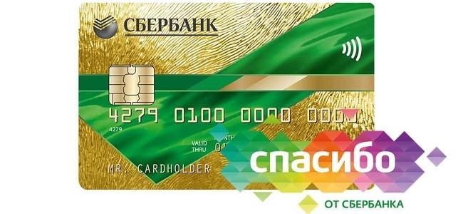 Начисляются ли бонусы Спасибо от Сбербанка на кредитную карту