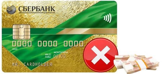 заблокирована кредитная карта сбербанка из за просрочки