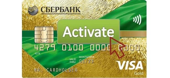 Нужно ли активировать кредитную карту Сбербанка после получения
