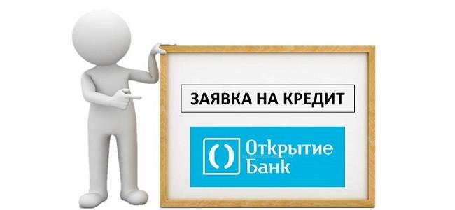 Оформить заявку на кредит в банке Открытие