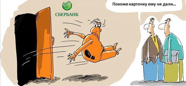 Отказ в выдаче кредитной карты Сбербанка