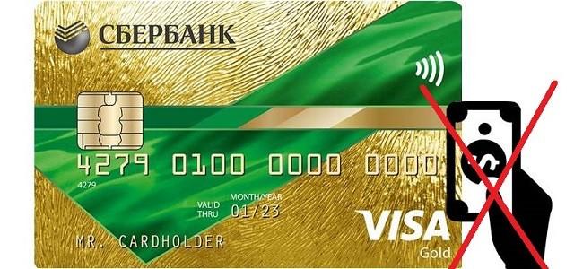 Почему кредитная карта Сбербанка отказывает в платежах