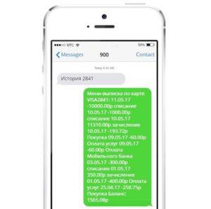 СМС с номера 900 по кредитке