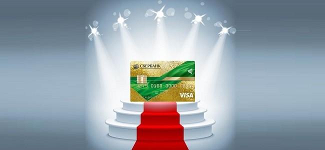 Самая выгодная кредитная карта Сбербанка