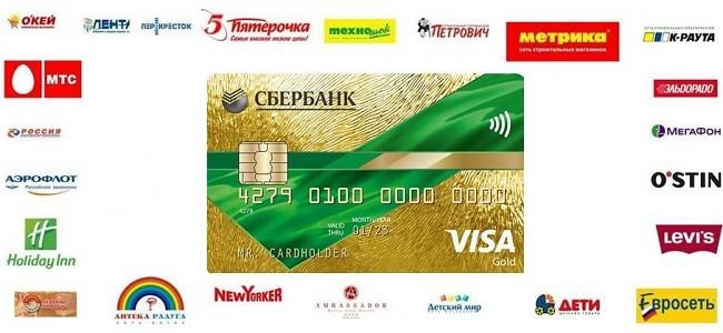 кредитные карты сбербанк список