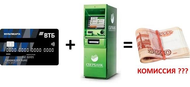 Снять деньги с кредитной карты ВТБ в Сбербанке