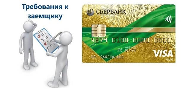 Требования к заемщику по кредитной карте Сбербанка