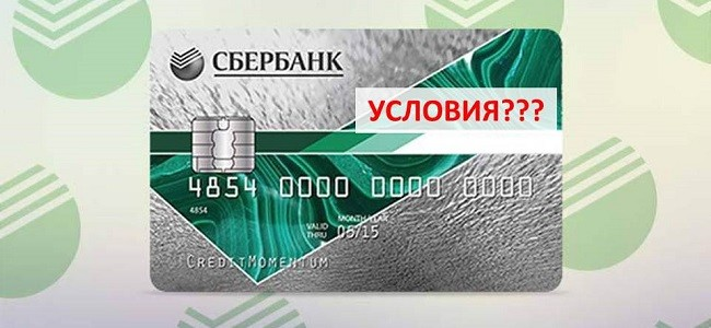 Условия кредитной карты Сбербанка Моментум на 50 дней