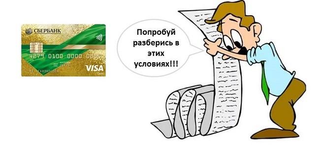 Условия оформления кредитной карты Сбербанка