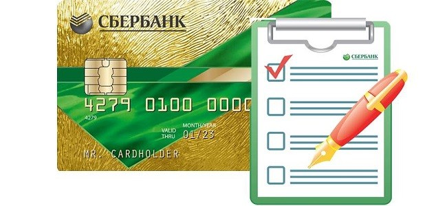 Заполнить заявку на кредитную карту Сбербанка