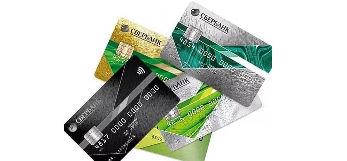 ассортимент кредитных карт Сбербанка