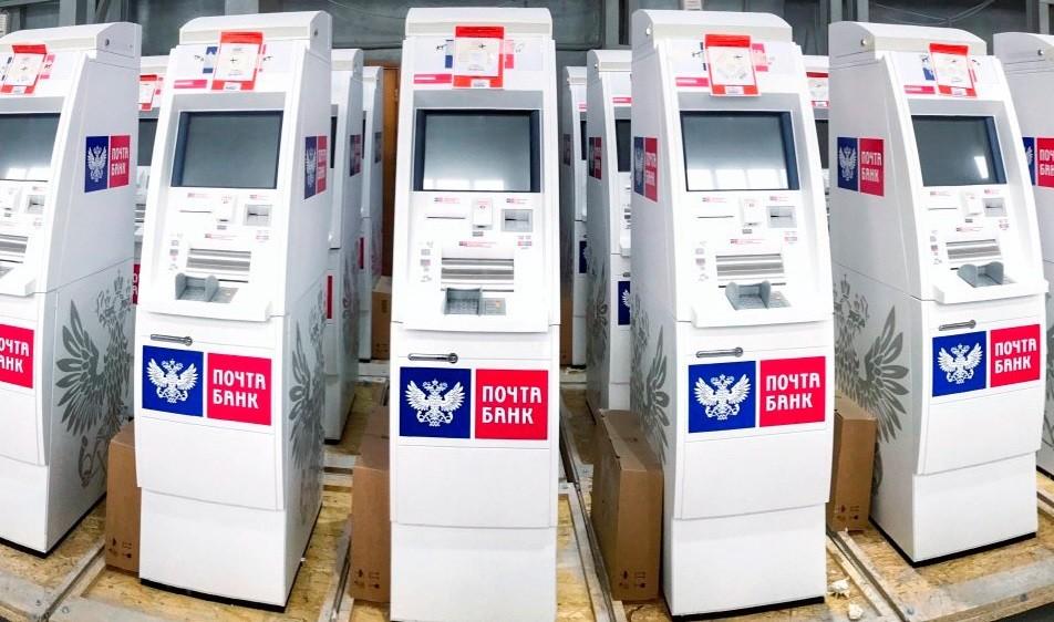 через банкомат Почта Банка