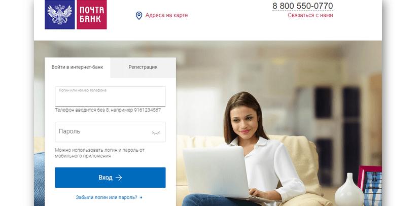 через интернет-банк Почта Банка
