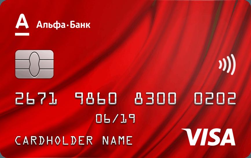 дадут ли кредитку в Альфа Банке