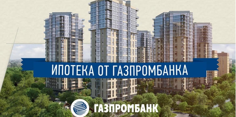 ипотека от Газпрома