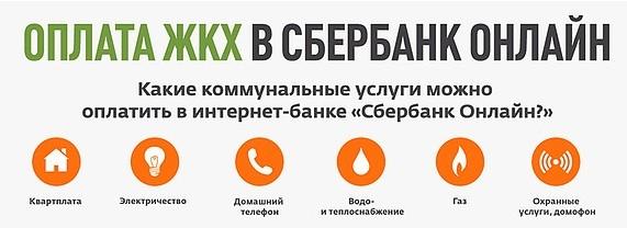 оплата услуг ЖКХ картой Сбербанка