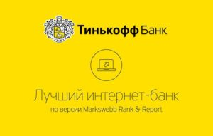 оплата в интернет банке Тинькофф