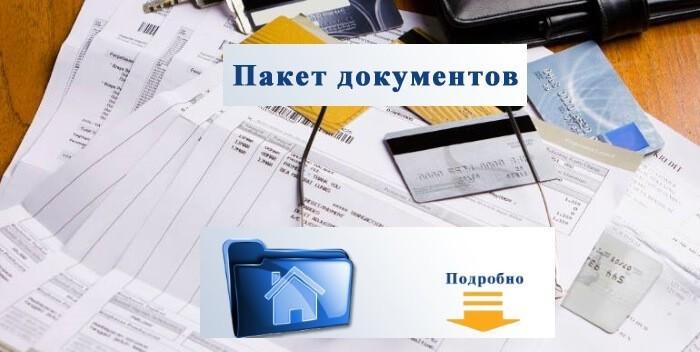 пакет бумаг для оформления займа