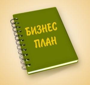 составьте бизнес план