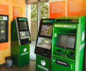 воспользуемся банкоматом или терминалом