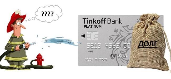 Как гасить долг по кредитной карте Тинькофф