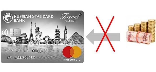 Как не платить по кредитной карте Русский Стандарт