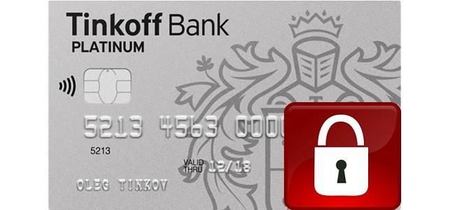 Как отказаться от кредитной карты Тинькофф, если она не активирована